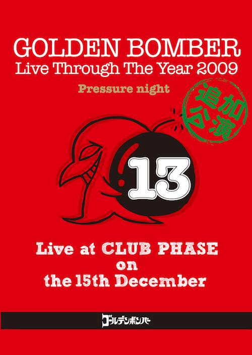 【DVD】高田馬場CLUB PHASE「第一夜 リクエスト・オン・ザ・ベスト~Pressure night~」2009.12.15