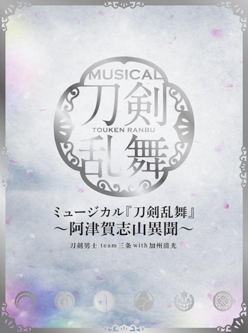 アルバム「ミュージカル『刀剣乱舞』 ~阿津賀志山異聞~」初回限定盤B(CD2枚組24曲+サウンドトラック1枚)