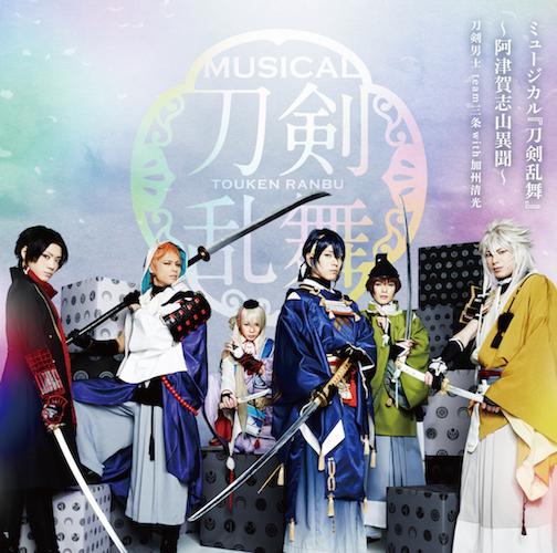 アルバム「ミュージカル『刀剣乱舞』 ~阿津賀志山異聞~」通常盤(CD2枚組)