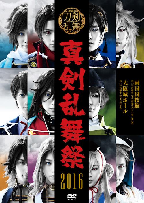 【DVD】ミュージカル『刀剣乱舞』 ~真剣乱舞祭 2016~