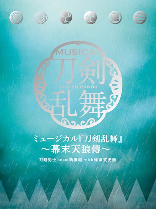 CDアルバム「ミュージカル『刀剣乱舞』 ~幕末天狼傳~」初回限定盤B(CD2枚組22曲+サウンドトラック1枚) *計CD3枚組