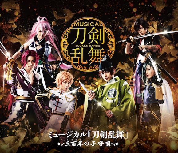 【Blu-ray】ミュージカル『刀剣乱舞』~三百年の子守唄~