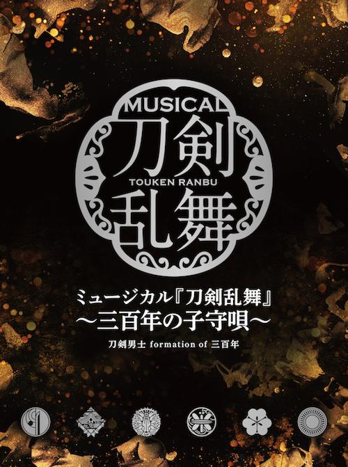 アルバム ミュージカル『刀剣乱舞』〜三百年の子守唄〜 初回限定盤B(