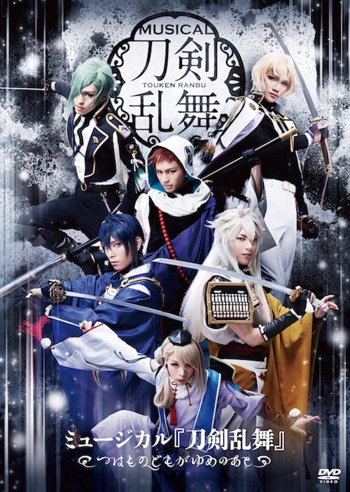 【DVD】ミュージカル『刀剣乱舞』 〜つはものどもがゆめのあと〜