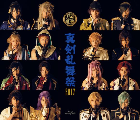 【Blu-ray】ミュージカル『刀剣乱舞』 〜真剣乱舞祭2017〜