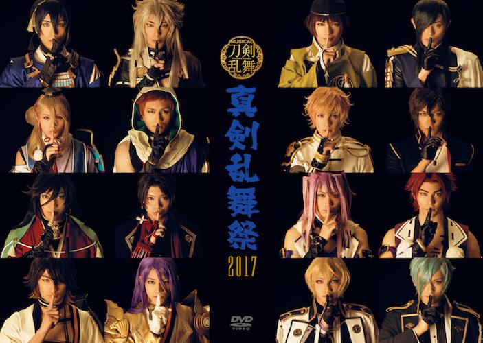 ミュージカル『刀剣乱舞』 〜真剣乱舞祭2017〜【DVD】