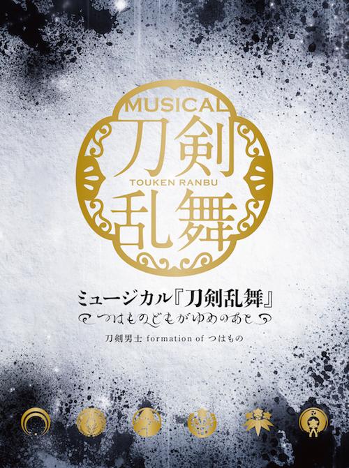 アルバム ミュージカル『刀剣乱舞』〜つはものどもがゆめのあと〜 初回限定盤A(CD2枚組22曲+ソングトラック1枚)