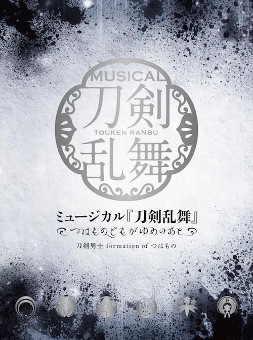 アルバム ミュージカル『刀剣乱舞』〜つはものどもがゆめのあと〜 初回限定盤B(CD2枚組22曲+サウンドトラック1枚)