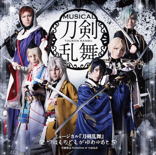 CDアルバム ミュージカル『刀剣乱舞』〜つはものどもがゆめのあと〜 通常盤(CD2枚組22曲)