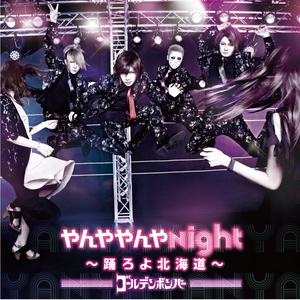 ゴールデンボンバー「やんややんやNight ~踊ろよ○○~」北海道・東北地方(CD)