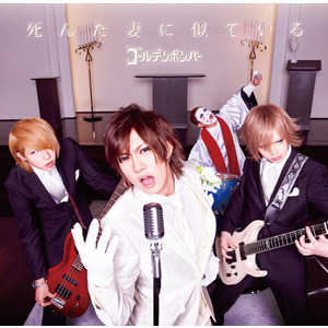 「死 ん だ 妻 に 似 て い る」/喜矢武豊 歌唱(ボディースメルフレグランス(体臭付きカード)+CD)