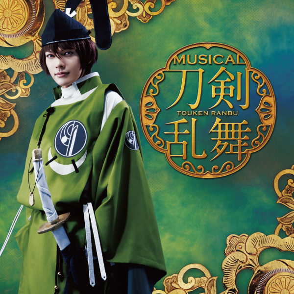 「刀剣乱舞(プレス限定盤C) 」*石切丸メインジャケット(CD)