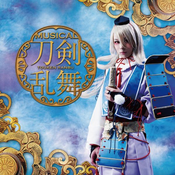 「刀剣乱舞(プレス限定盤E) 」*今剣メインジャケット(CD)