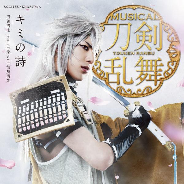 「キミの詩(プレス限定盤B)」*小狐丸メインジャケット(CD)