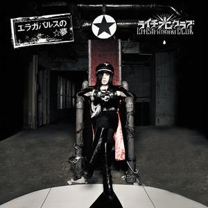 「エラガバルスの☆夢」A盤(CD+DVD)