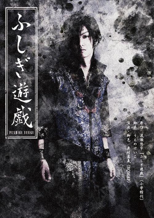 喜矢武豊主演舞台DVD「ふしぎ遊戯」