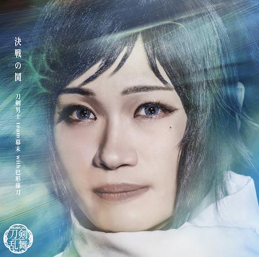 「決戦の鬨 (プレス限定盤A)」*大和守安定メインジャケット(CD)