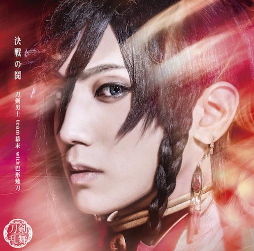 「決戦の鬨 (プレス限定盤B)」*和泉守兼定メインジャケット(CD)