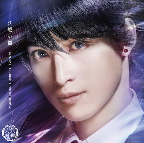 「決戦の鬨 (プレス限定盤D)」*堀川国広メインジャケット(CD)