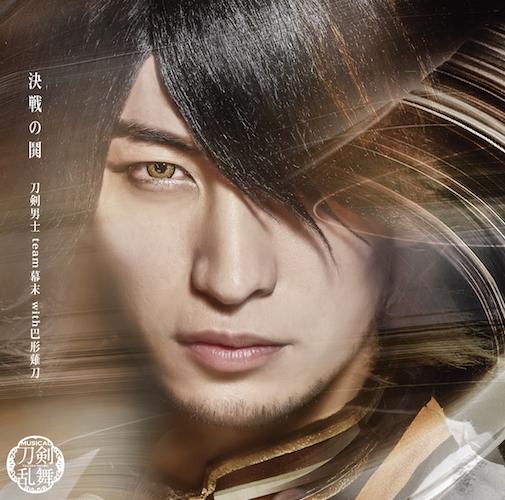 「決戦の鬨 (プレス限定盤E)」*長曽祢虎徹メインジャケット(CD)