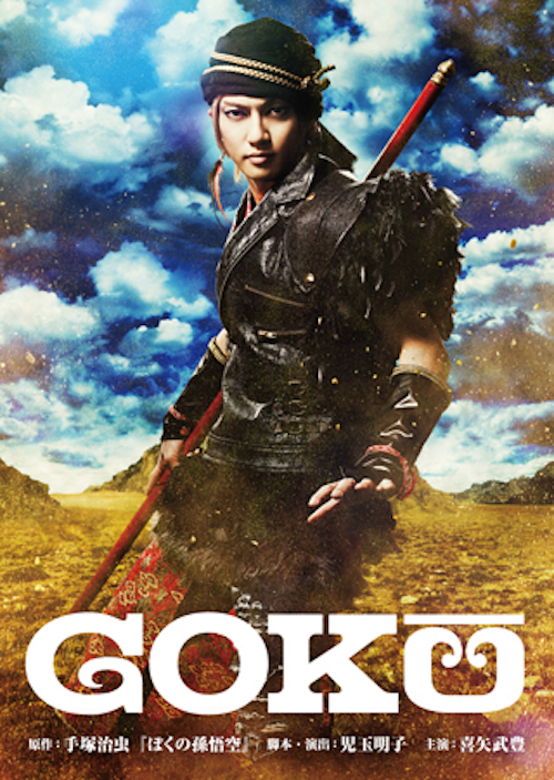 Kyan Yutaka staring stage play「GOKÛ」DVD first press limited edition
