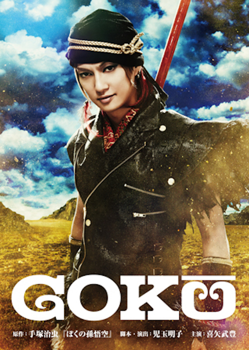 Kyan Yutaka staring stage play「GOKÛ」DVD Regular edition