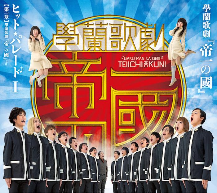 學蘭歌劇『帝一の國』ヒット・パレードⅠ 【第一章】學蘭歌劇『帝一の國』より(CD+舞台写真32Pフォトブック)