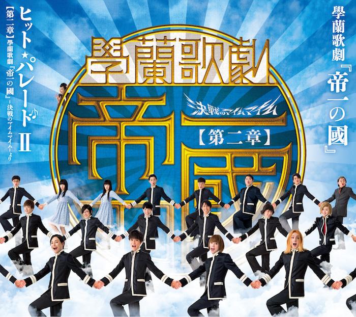 學蘭歌劇『帝一の國』ヒット・パレードⅡ 【第二章】學蘭歌劇『帝一の國』 ―決戦のマイムマイム―より(CD+舞台写真32Pフォトブック)