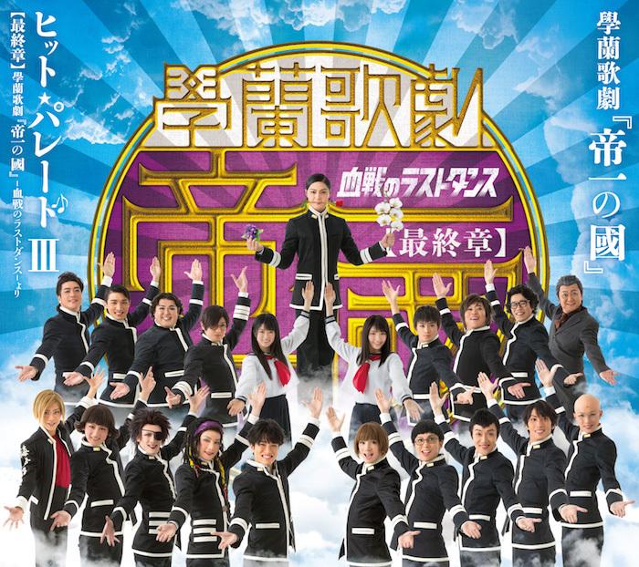 學蘭歌劇『帝一の國』ヒット・パレードⅢ【最終章】學蘭歌劇『帝一の國』-血戦のラストダンス-より(CD)