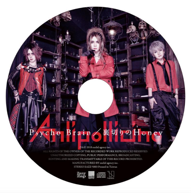 「Psycho Brain/裏切りのHoney」(CD)