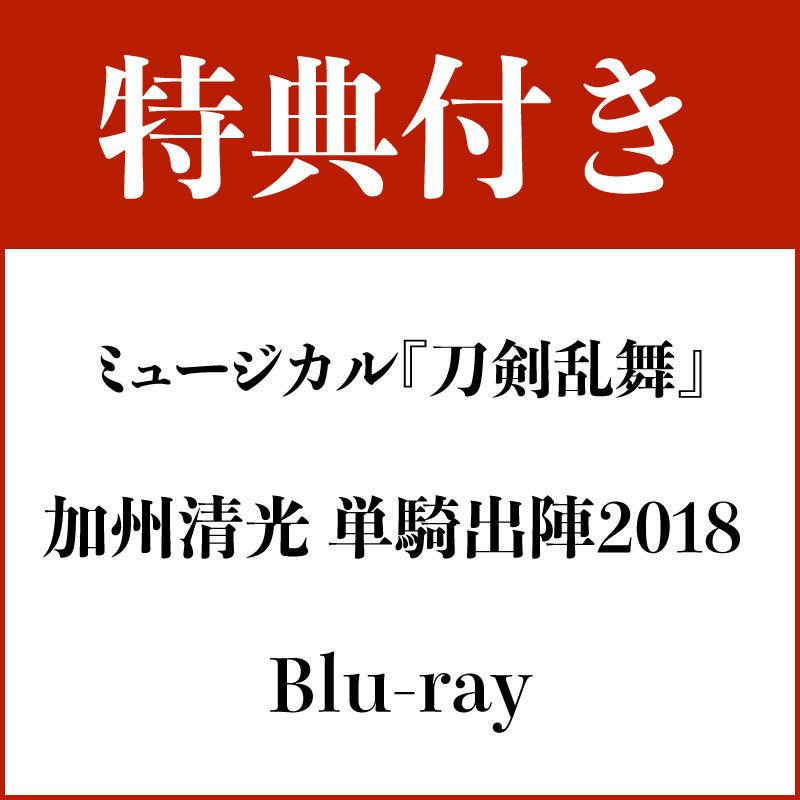 【特典付き・Blu-ray】ミュージカル『刀剣乱舞』 加州清光 単騎出陣2018