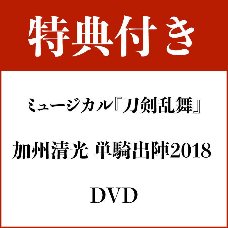 【特典付き・DVD】ミュージカル『刀剣乱舞』 加州清光 単騎出陣2018