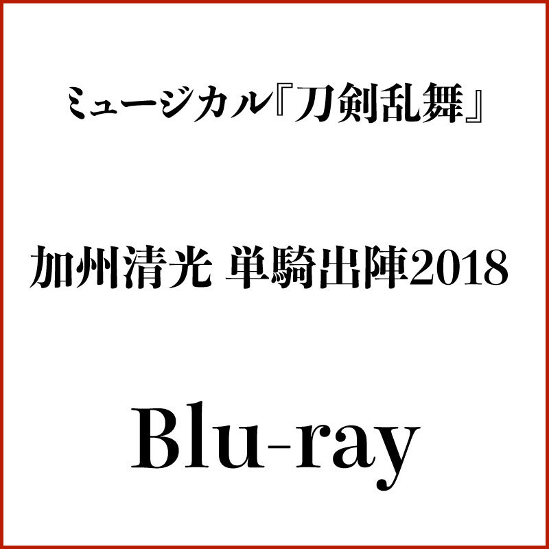 【Blu-ray】ミュージカル『刀剣乱舞』 加州清光 単騎出陣2018