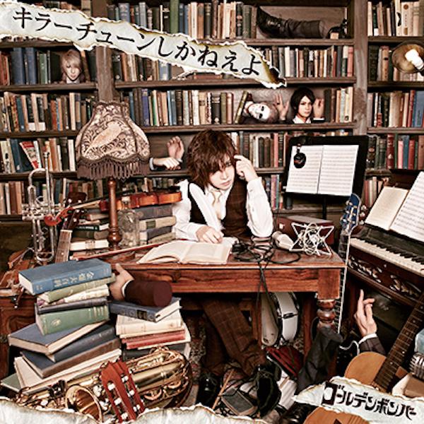 「キラーチューンしかねえよ」(CD+DVD)