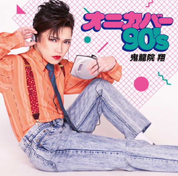 Kiryuin Sho「Oni Cover 90's」[CD+DVD]