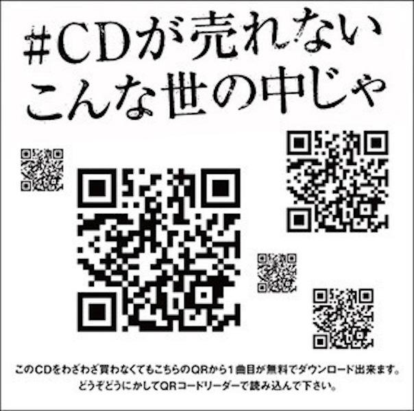 「#CDが売れないこんな世の中じゃ」(CD)