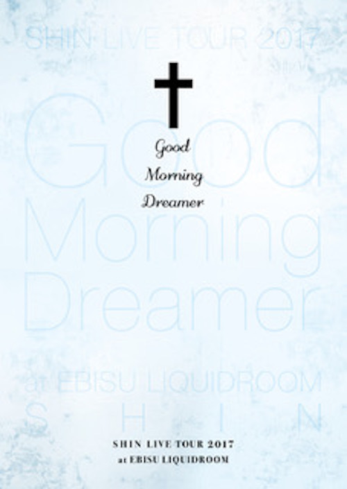 "【DVD】「SHIN LIVE TOUR 2017 ""Good Morning Dreamer"" at 恵比寿LIQUIDROOM」"