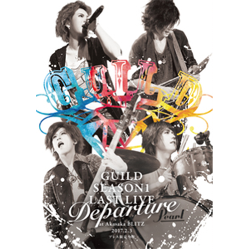 【DVD】「GUILD SEASON1 LAST LIVE - DEPARTURE - at 赤坂BLITZ 2017.2.3」(プレス限定生産)