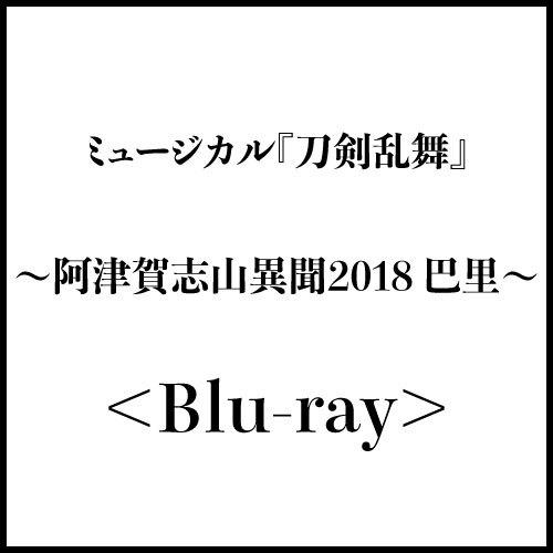 ミュージカル『刀剣乱舞』 ~阿津賀志山異聞2018 巴里~<Blu-ray>