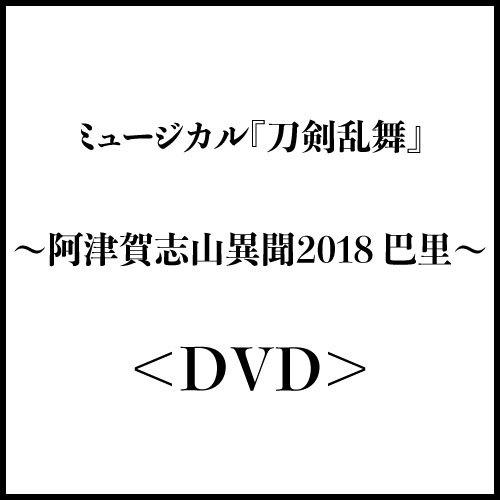 ミュージカル『刀剣乱舞』 ~阿津賀志山異聞2018 巴里~<DVD>