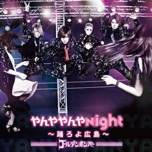 YANYA YANYA Night ~Odoroyo ○○~ (Chugoku・Shikoku district)