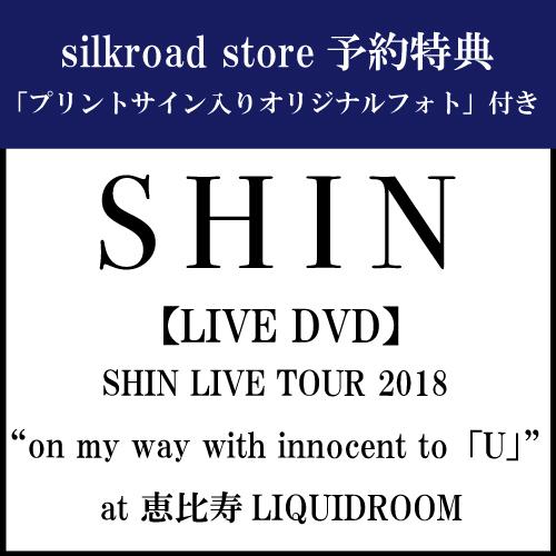 "LIVE DVD『SHIN LIVE TOUR 2018 ""on my way with innocent to「U」"" at 恵比寿LIQUIDROOM』"
