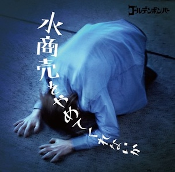 【First limited edition】Mizu shobai wo Yametekurenaika [CD+Original VR viewer]