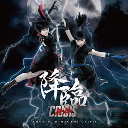 HIMEGAMI CRISIS 「降臨-Kourin-」(CD+DVD)