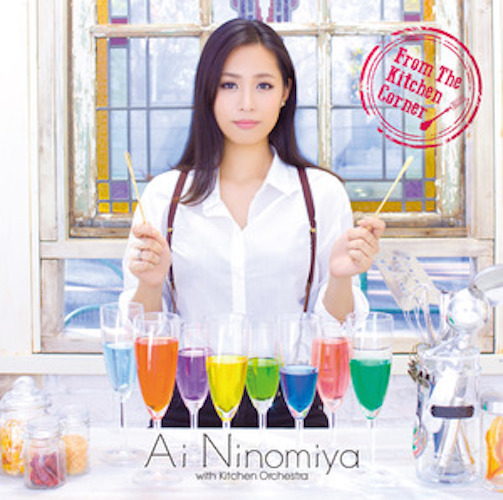 「From The Kitchen Corner」/Ai Ninomiya with Kitchen Orchestra(CD)