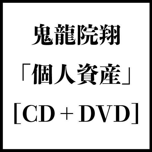 鬼龍院翔/「個人資産」 [CD+DVD]