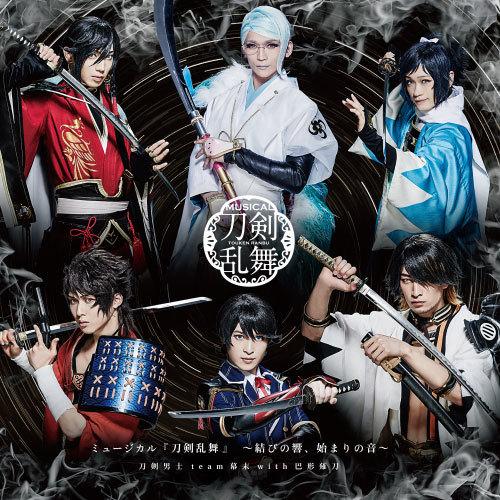 ミュージカル『刀剣乱舞』 ~結びの響、始まりの音~ 通常盤(CD2枚組22曲)*計CD2枚組