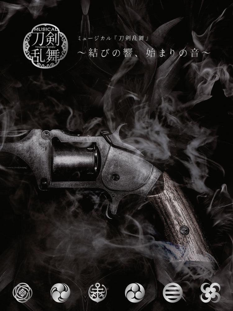 ミュージカル『刀剣乱舞』 ~結びの響、始まりの音~ 初回限定盤B(CD2枚組22曲+2部ソングトラック1枚)*計CD3枚組