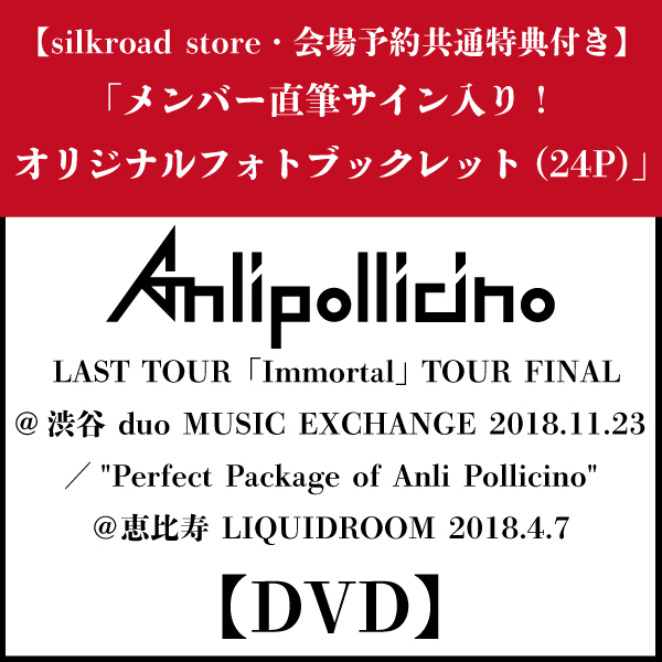 "【DVD】LAST TOUR「Immortal」 TOUR FINAL@渋谷 duo MUSIC EXCHANGE 2018.11.23/""Perfect Package of Anli Pollicino""@恵比寿 LIQUIDROOM 2018.4.7"