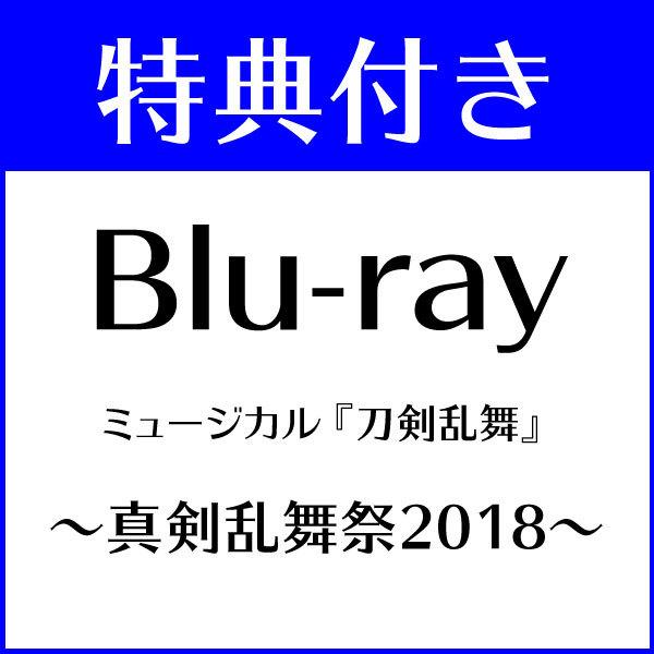 【特典付き】ミュージカル『刀剣乱舞』 〜真剣乱舞祭2018〜【Blu-ray】